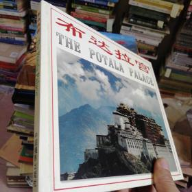 布达拉宫:中国西藏:[中英文本]