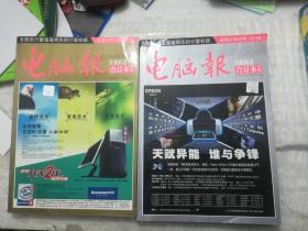 电脑报2003年合订本<上下>