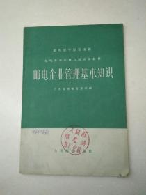 1963邮电企业管理基本知识