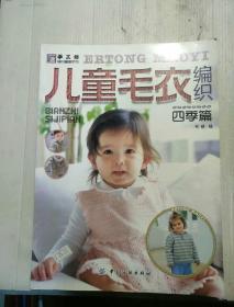 手工坊编织童趣系列:儿童毛衣编织(四季篇)