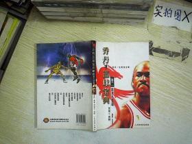 乔丹篮球宝典:卷2降龙八掌篇  ,