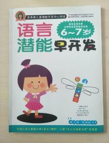 语言潜能早开发 6~7岁