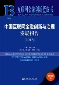 互联网金融创新蓝皮书-----中国互联网金融创新与治理发展报告(2018)