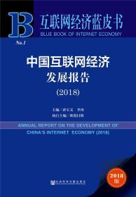 互联网经济蓝皮书-----中国互联网经济发展报告(2018)