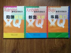 象棋布局秘诀( 新变浅析,布局冷门,陷阱探秘)3册全