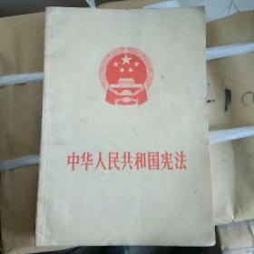 中华人民共和国宪法   1975年,内有张春桥《关于修改宪法的报告》
