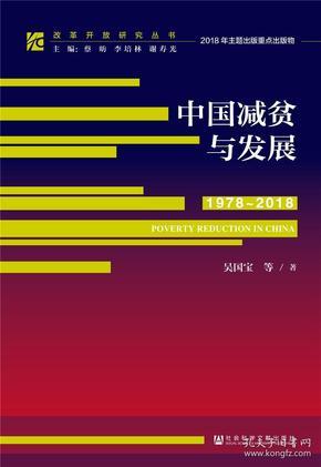 中国减贫与发展:1978-2018