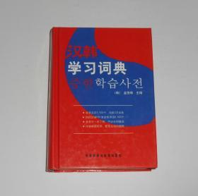 汉韩学习词典  2006年 精装
