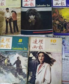 连环画报    1984年  2.4.5.8.10.    5本合售