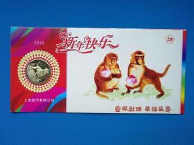 人民银行上海造币厂     【丙申】猴(2016) 镀金年贺岁卡【精美压花】
