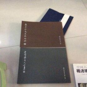 魏启后先生杂书册:魏启后临元人小景、(两本合售)