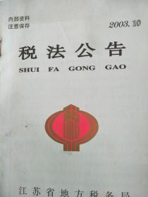 江苏省税法公报(2003年第10期)