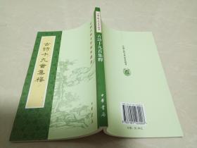 中国古典文学基本丛书:古诗十九首集释,繁体全新重排版
