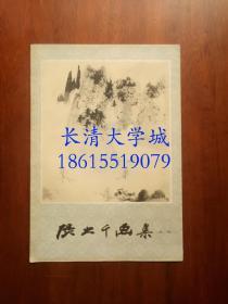 张大千画集 第一辑【活页12全,1版2印】