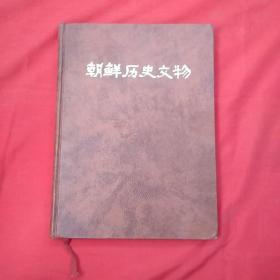 朝鲜历史文物