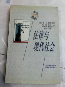 【正版现货】法律与现代社会(牛津精选)