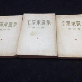 毛泽东选集第一卷第二卷第3卷三本合售。