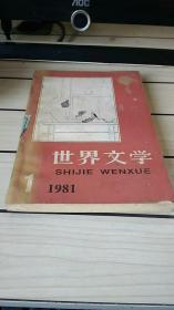 世界文学1981.1