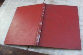 科普画刊 1983年1—6 合订本(馆藏图书  硬精装16开  有描述有清晰书影供参考)