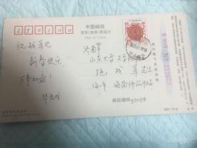 中国小说学会副会长毕光明签名贺卡