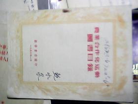 1956年 农业合作化运动 图书目录