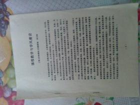 教育文献   清华大学著名教授朱祖成旧藏   清华大学工程力学系  李万琼    课程教学与学风建设 有画线