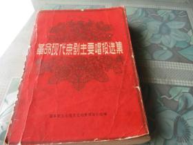 革命现代京剧主要唱段选集