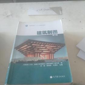 建筑制图第六版
