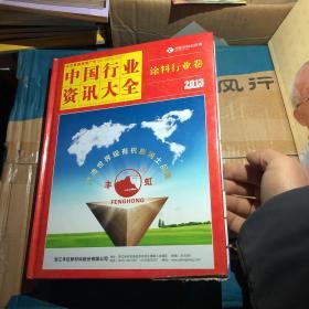 中国行业资讯大全.涂料行业卷