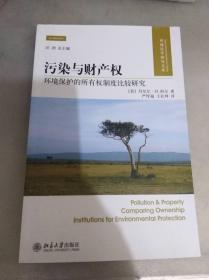 污染与财产权:环境保护的所有权制度比较研究