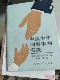 中国少年刑事审判实践