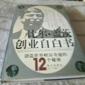 比尔·盖茨创业自白书