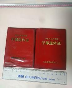 中华人民共和国干部退休证(山东省革命委员会1979.1981两本)