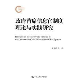 送书签zi-9787300255422-国家社科基金后期资助项目:政府首席信息官制度理论与实践研究(国家社科基金后期资助项目)