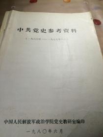 中共党史参考资料(1966-1977.8)