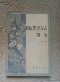 日语表达方式初探