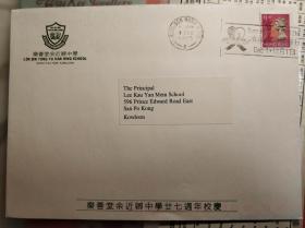 1995年香港乐善堂余近卿中学二十七周年校庆实寄封一件