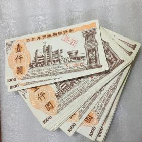 四川外贸短期融资卷1000圆(68张合售)