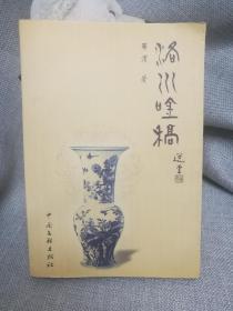 洛川吟稿(作者盖印赠送本)