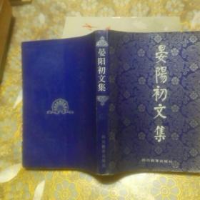 晏阳初文集 一版一印2000册