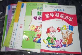 儿童之家数学潜能开发幼儿操作册8