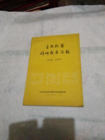 畜牧兽医科研报告汇编1976-1979