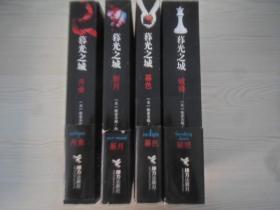 暮光之城  破晓.月食.暮色.新月 (全四册 )