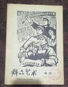 群众艺术增刊 1974