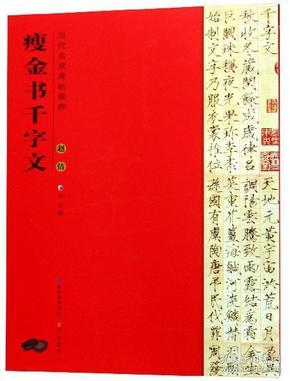赵佶瘦金书千字文/历代名家碑帖精粹