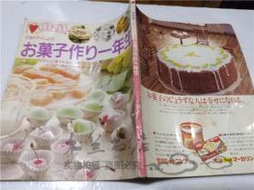 原版日本日文书 お菓子作り一年生 松本纪子 株式会社主妇の友社 1987年12月 16开平装