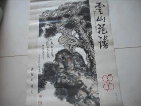 挂历:《云山花谱》【王云山先生画集全13张】1995