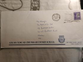 1996年香港乐善堂Ku Chiu Man中学实寄封一件