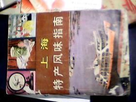 上海特产风味指南(1982年1版1印 )