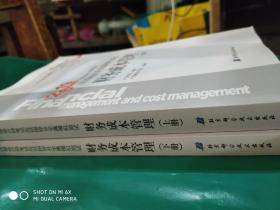 2019注册会计师考试辅导东奥轻松过关一(财务成本管理)免费赠送视频课件